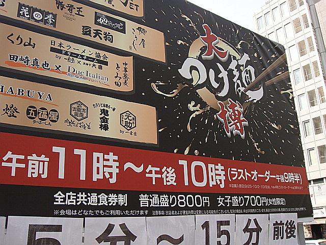 大つけ麺 第三章@浜松町