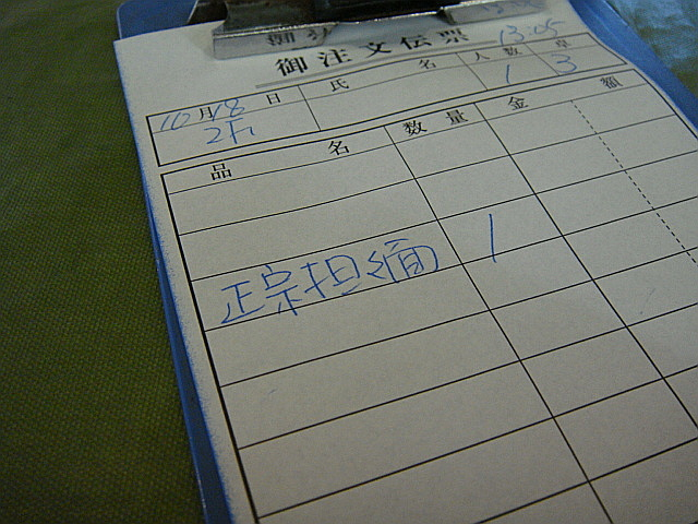 正宗坦々麺@松の樹