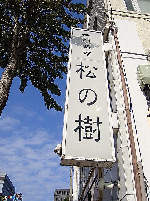 四川料理 松の樹@川崎