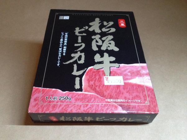 松阪牛ビーフカレー箱