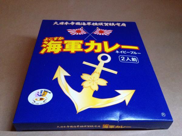 大日本帝国海軍横須賀鎮守府よこすか海軍カレー箱