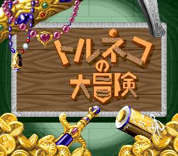 Torneko no Daibouken - Fushigi no Dungeon (J) (V1.1)000