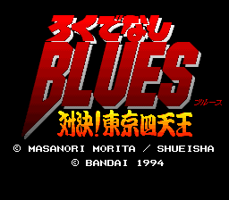 Rokudenashi Blues - Taiketsu! Tokyo Shitennou (J)000