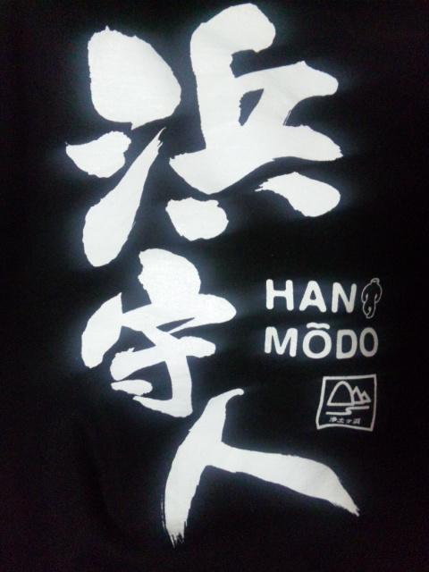 浜守人(Tシャツの背面)