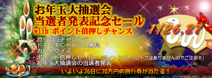 201301tosensale_banner680.jpg