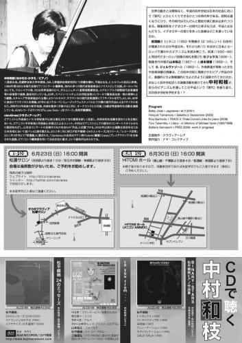 claviarea11_flyerA4裏_s