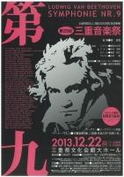 2013_12_22mie.jpg