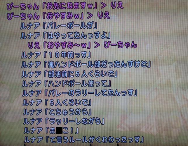 20131129_2_携帯_2