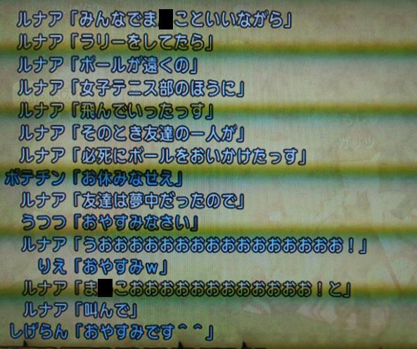 20131129_2_携帯_3