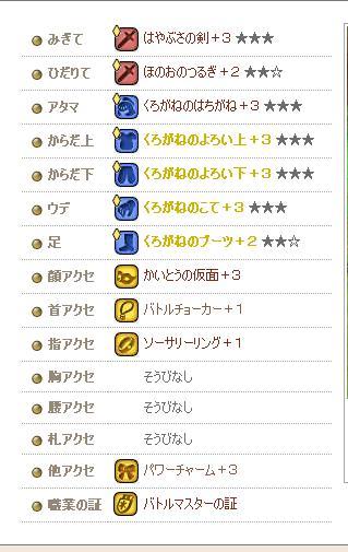 20131207_バトマス