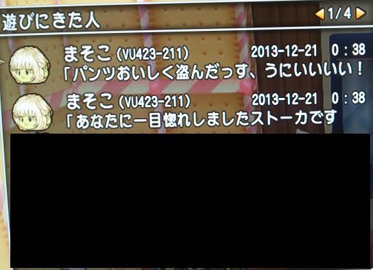 20131222_携帯_スラチャ