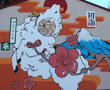 浅間神社の未大絵馬-5
