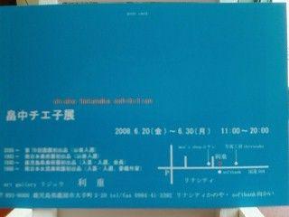 20080617163617_1.jpg