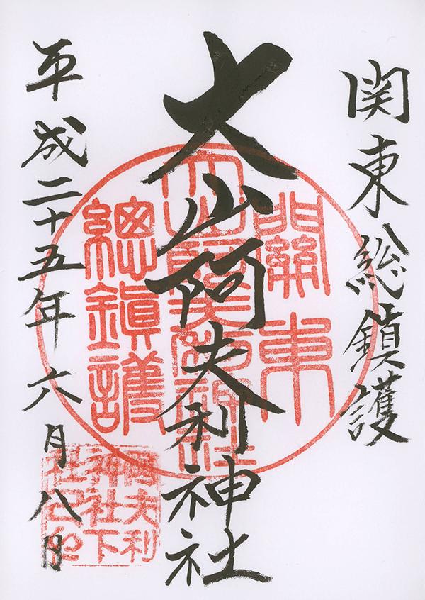 H25060801大山阿夫利神社