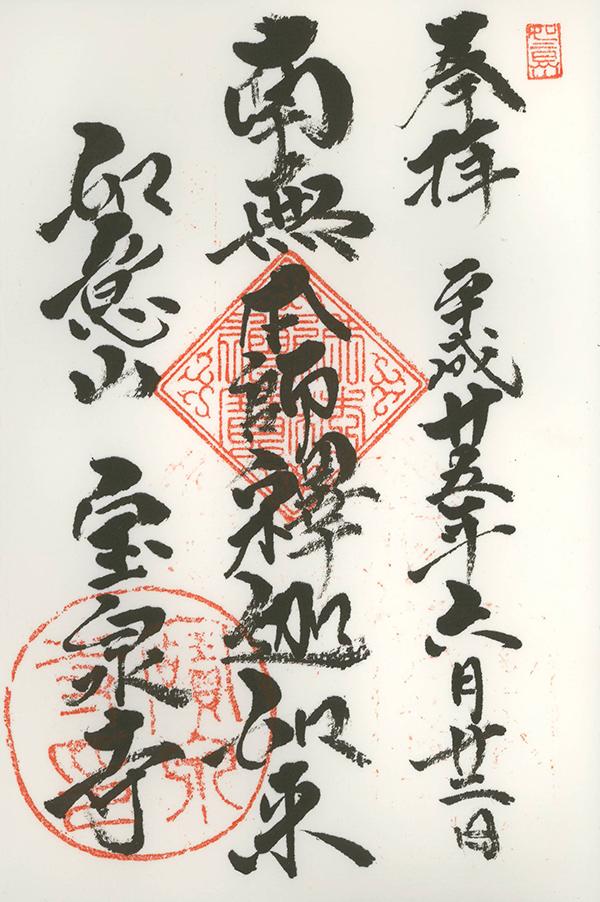 H25062201宝泉寺