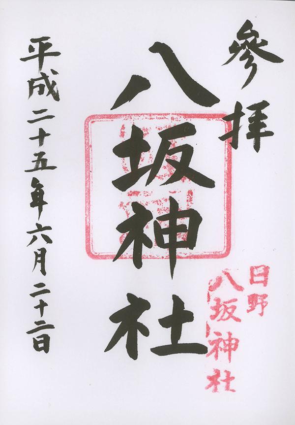 H25062201日野八坂神社