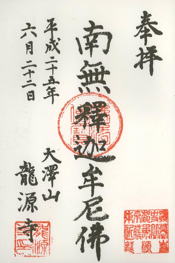 H25062203龍源寺