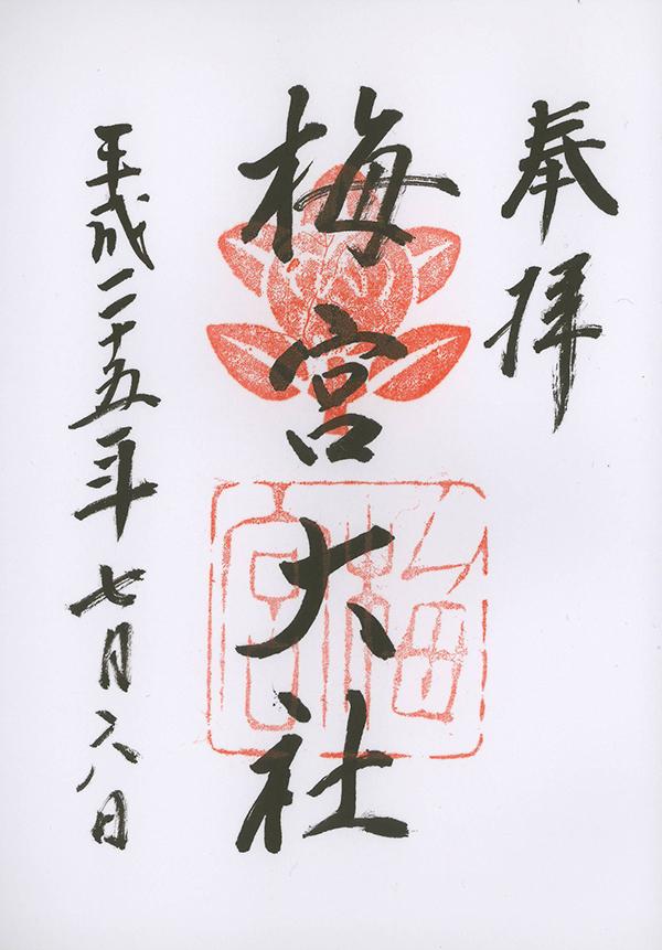 H25070601梅宮神社