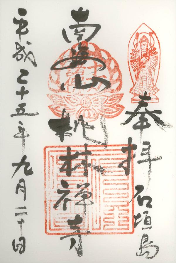 H25092001桃林禅寺