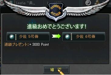 少佐6号棒