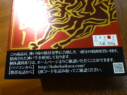 一頭買い神戸牛カレー3