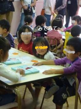 参観日2011秋④