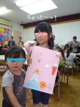 参観日2011秋