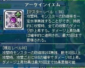 Maple130506_112051.jpg
