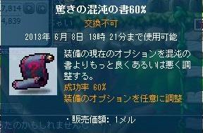 Maple130510_180935.jpg