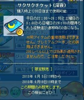 Maple130605_115420.jpg