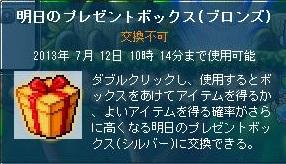 Maple130710_120002.jpg