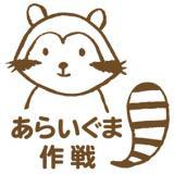 araiguma-kun