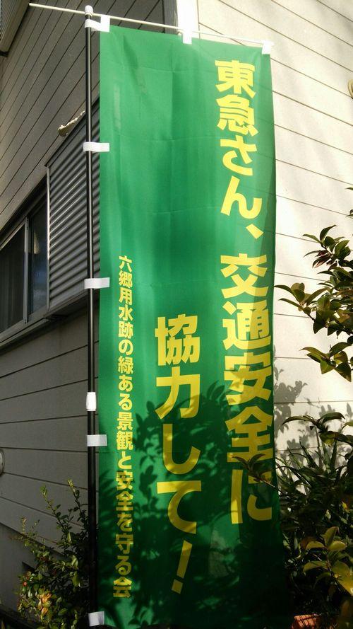 東急不動産への抗議ののぼり1