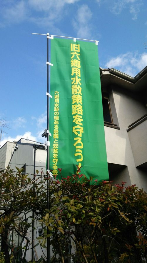 東急不動産への抗議ののぼり2