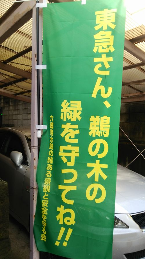 東急不動産への抗議ののぼり3