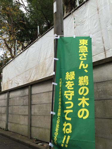 東急不動産への抗議ののぼり5