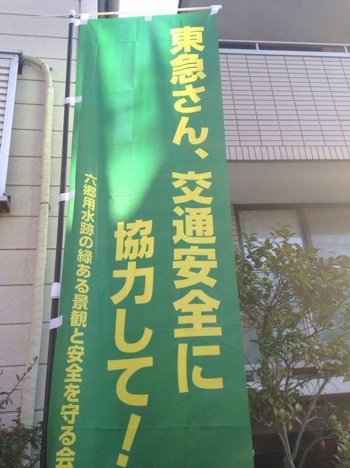 東急不動産への抗議ののぼり7