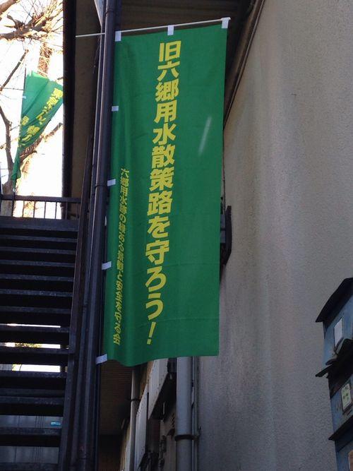 東急不動産への抗議ののぼり6