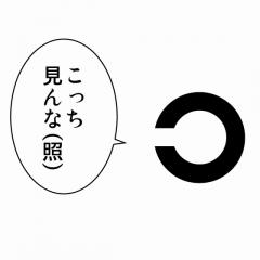 記号のペシミズム0003