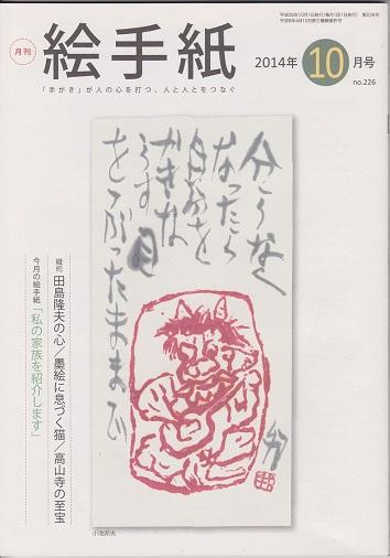 2014、島田正治案内状 003