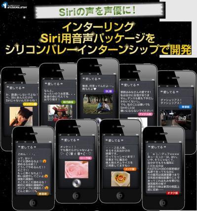 Siriの声を声優に!インターリンクSiri用音声パッケージをシリコンバレーインターンシップで開発