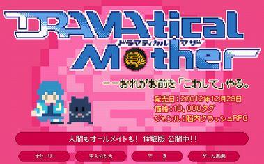ニトロプラス キラル_DRAMAtical Mother [ドラマティカル マーザー(ドラマザ)]