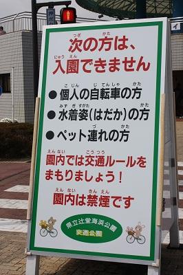 辻堂海浜公園3