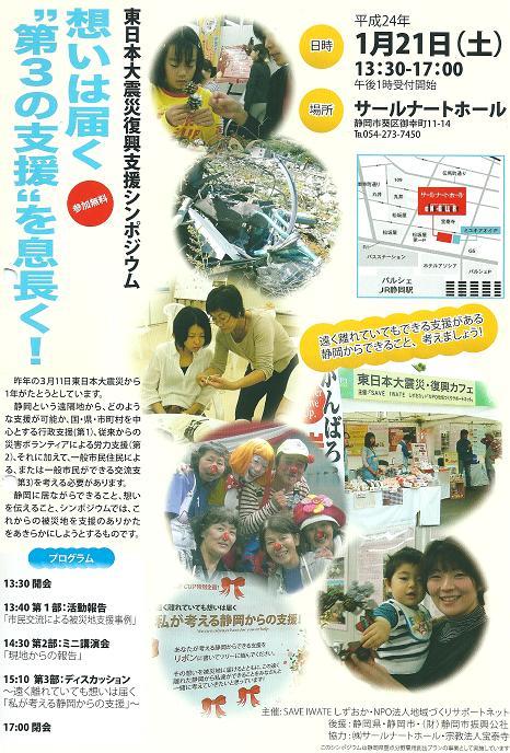 東日本大震災復興支援シンポジウム1