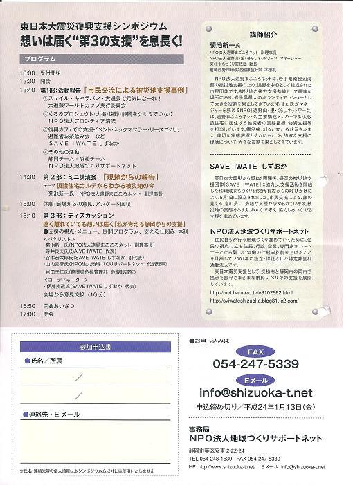 東日本大震災復興支援シンポジウム2