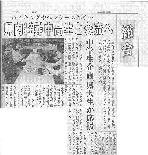 ラントーーーク!! 新聞20120101