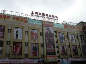 上海新浦服装市場