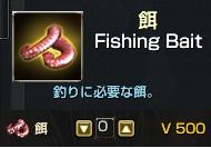 釣り餌購入画面
