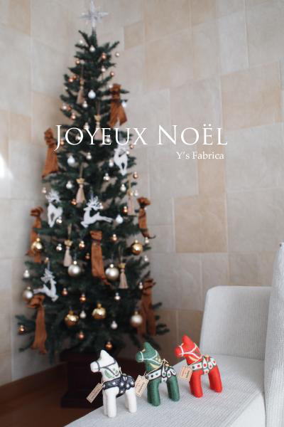 楽しいクリスマスをお過ごしください。