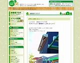 緑香庭 ブログ
